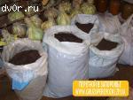 Доставка перегноя (навоза) в мешках по Запорожью и Днепропетровску