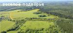 42 Га сельхоз.назначения рядом с озером Мжут 100 км от Москвы
