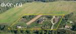 Продается участок 3.9 Га. Территория  бывшей фермы в Московской области.