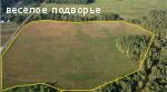 Сельхоз земля 30 Га Московская область.